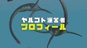エラスモサウルスの画像