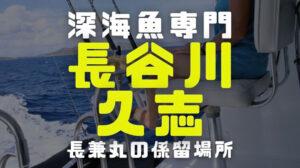 長谷川久志(深海魚専門漁師)の画像