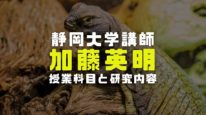 加藤英明(爬虫類ハンター)の画像