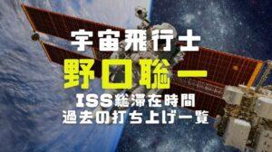 国際宇宙ステーションISSと宇宙飛行士の画像