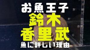 鈴木香里武のメガネカラッパの画像
