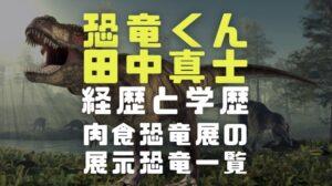恐竜くん(田中真士)の画像